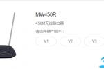 水星MW450R路由器固件升级(升级软件)方法