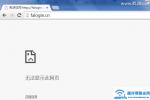 登陆falogin.cn迅捷FAST路由器提示网址错误的解决方法