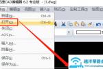 迅捷CAD编辑器如何创建新的绘图窗口