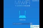 小米路由器miwifi.com如何设置密码?