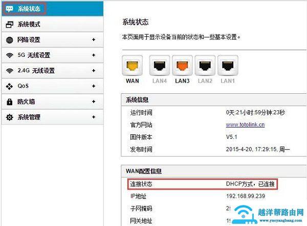 TOTOLINK路由器设置后无法上网的解决方法