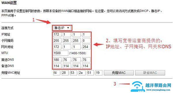 TOTOLINK A700R路由器设置图文教程