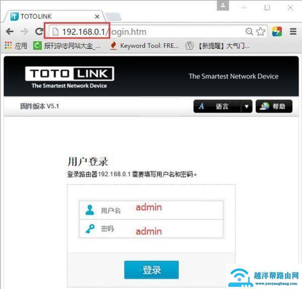 TOTOLINK N630R路由器设置教程