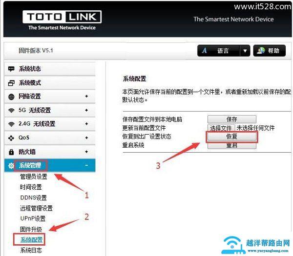 TOTOLINK路由器如何恢复出厂设置?