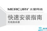 水星MW325R路由器说明书