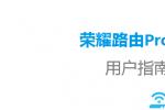 华为荣耀路由Pro(WS851)说明书下载