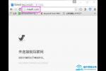 小米路由器miwifi.com管理页打不开解决办法