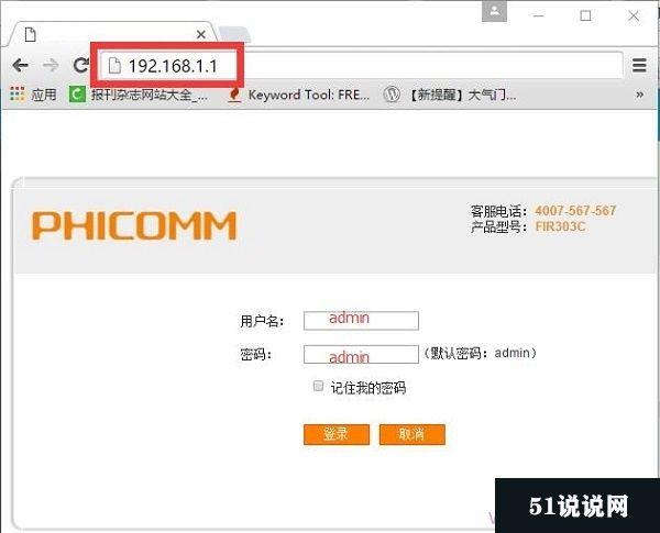 输入默认密码admin,登录到FIR151M路由器的设置页面