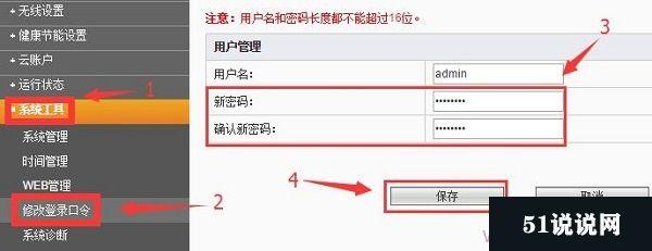 FIR151M路由器登录密码设置