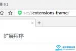360浏览器扩展在哪里
