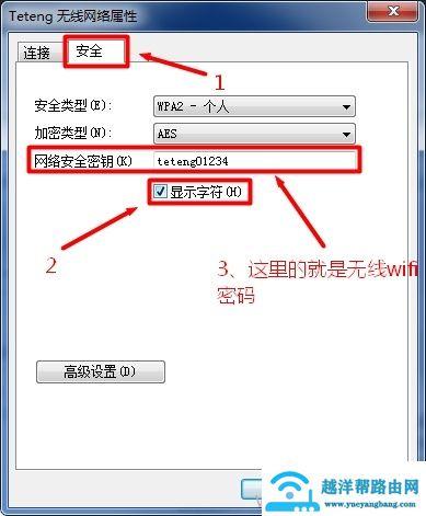 查看笔记本电脑中,保存的WiFi密码