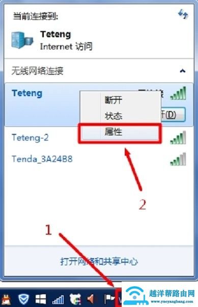 打开WiFi连接属性