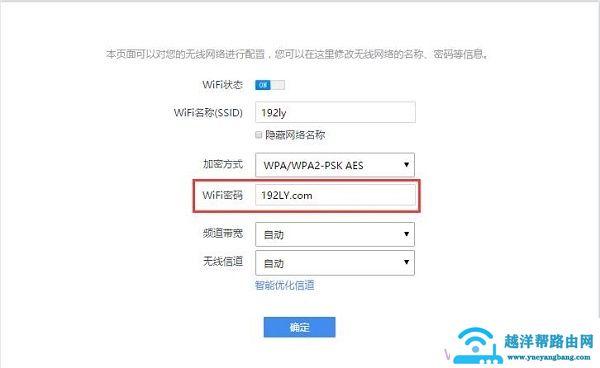 在设置页面,查看360路由器WiFi密码