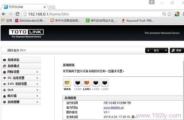 再次设置TOTOLINK N610RT路由器时,登录后出现的页面