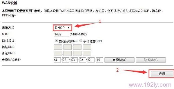 """运营商未提供任何信息时,""""连接方式""""应该选择:DHCP"""