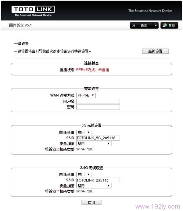 首次登录TOTOLINK N610RT路由器后,出现的设置页面