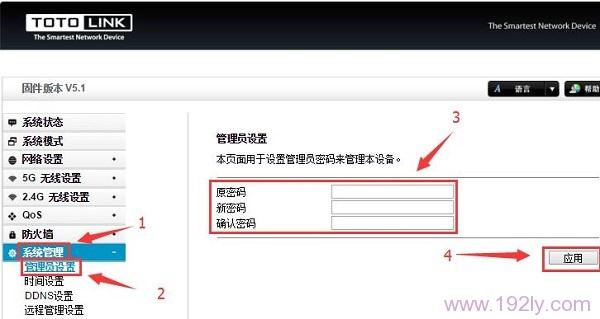 设置TOTOLINK路由器的登录密码