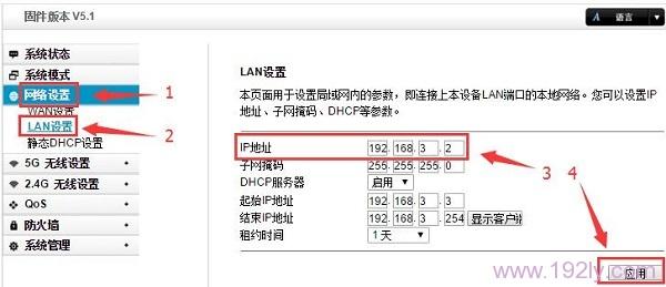 修改TOTOLINK路由器的LAN口IP地址