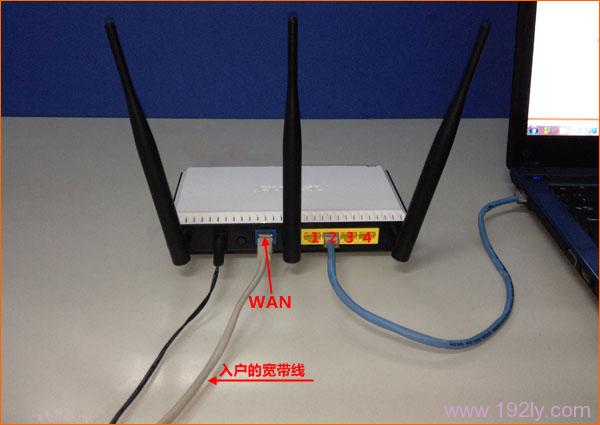 宽带是入户网线接入时,TOTOLINK路由器正确连接方式