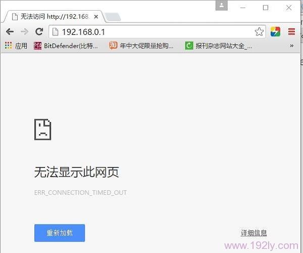 TOTOLINK路由器192.168.0.1登录页面打不开