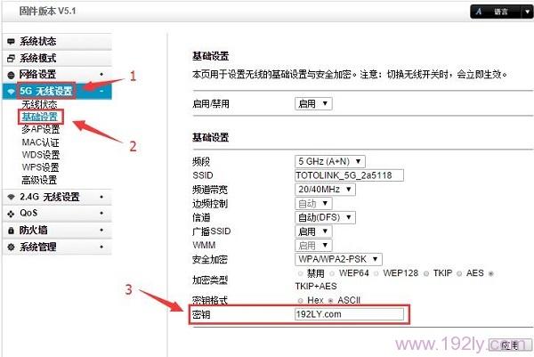 在TOTOLINK路由器设置页面,查看5G无线WiFi密码
