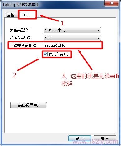 在电脑中,查看保存TOTOLINK路由器的WiFi密码