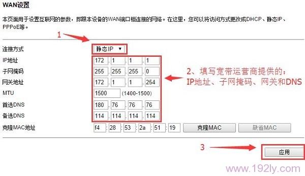 设置TOTOLINK N600R路由器静态IP上网