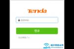 Tenda腾达路由器默认登录入口,用户名,密码汇总