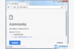 腾达路由器 192.168.0.1[tendawifi.com]打不开解决教程