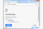 路由器网址192.168.0.1打不开解决方法