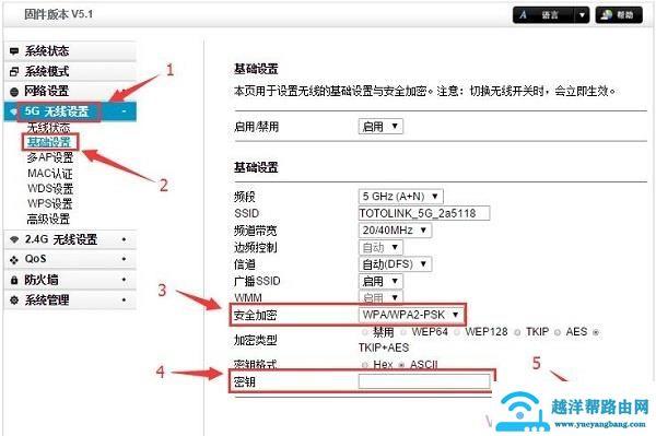 设置TOTOLINK路由器的5G无线WiFi密码
