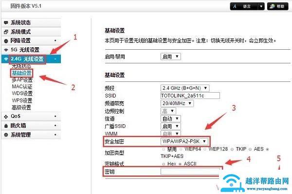 设置TOTOLINK路由器的2.4G无线WiFi密码