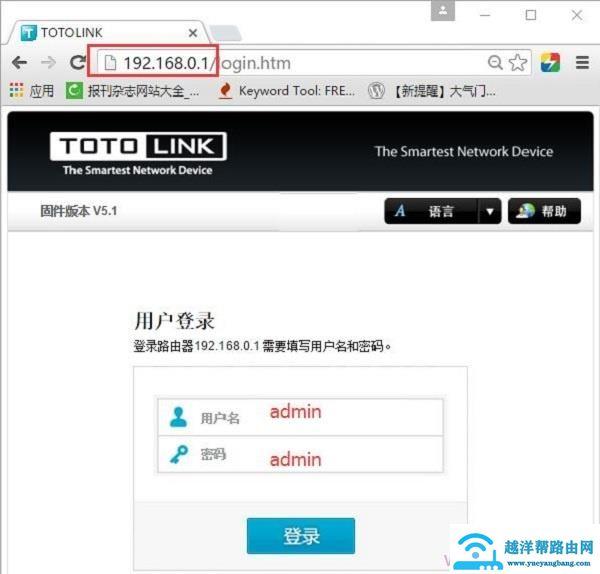 输入192.168.0.1,打开TOTOLINK路由器登录页面