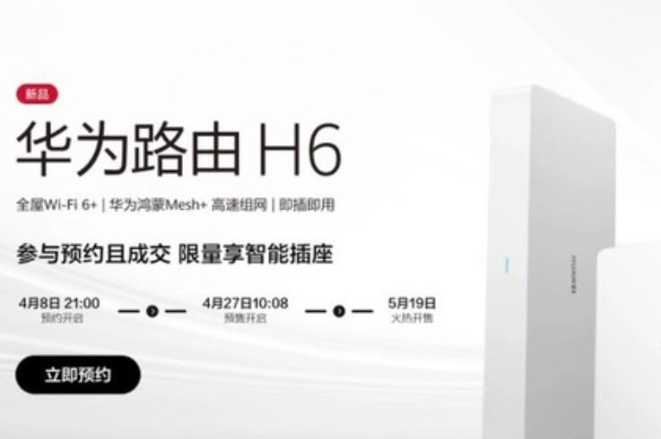 华为正式发布全新H6字母路由器(产品官方价格尚未公布)