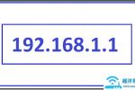 192.168.1.1路由器登录页面打不开解决方法
