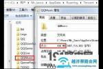 QQ音乐缓存文件吞噬系统盘空间解决方法