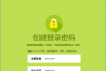 falogin登录入口 迅捷路由器 falogin·cn登录界面
