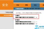 电信华为光猫HS8145C怎么开启Telnet【图解】