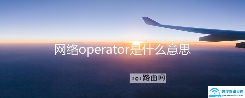 网络operator是什么意思