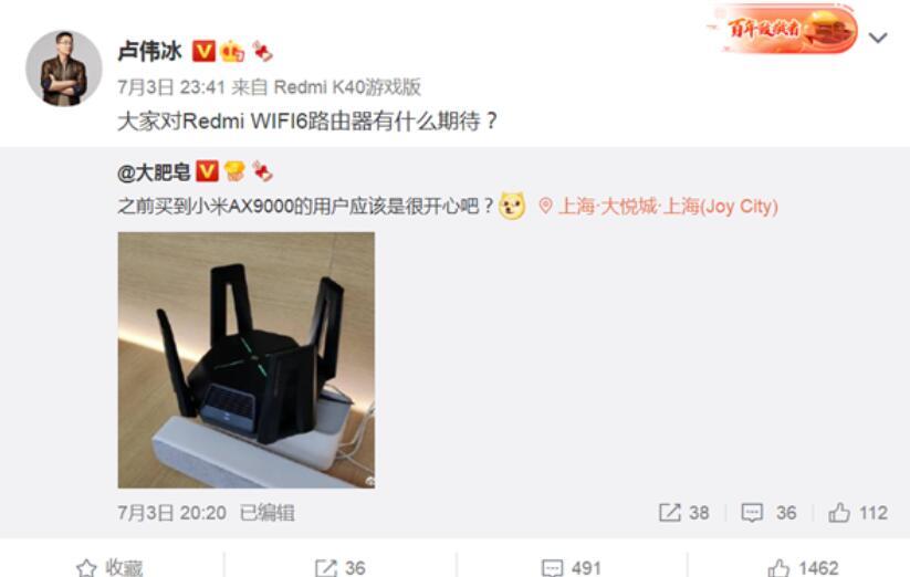 卢伟冰:暗示下一代Redmi WiFi 6路由器即将登场?