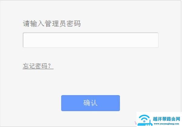 tplogin.cn输入管理员密码界面
