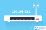 192.168.62.1登陆入口设置页面【图解】