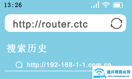 router.ctc登陆
