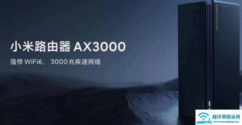 小米路由器AX3000今日开售(160MHz高频宽 256MB大内存)