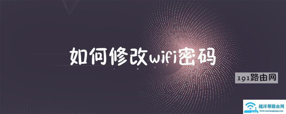 如何修改wifi密码