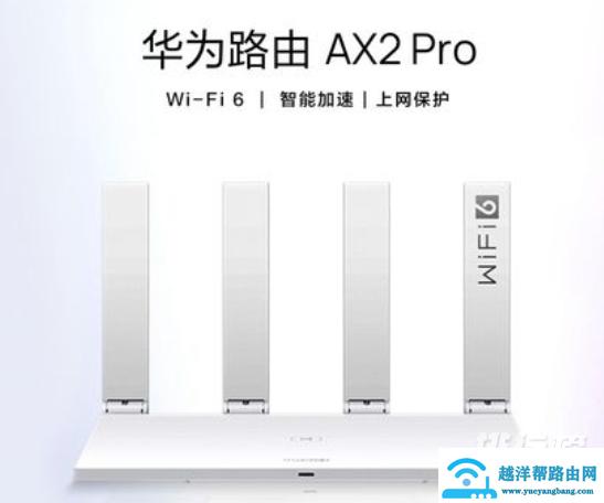华为ax2pro路由器参数_华为ax2pro路由器参数信息