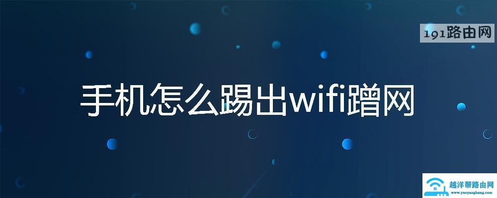手机怎么踢出wifi蹭网