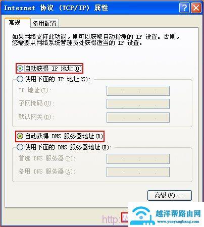 电脑IP地址设置为自动获取