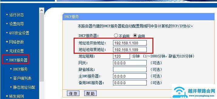 TP-Link路由器上查看DHCP地址池范围