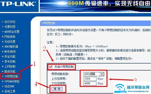 启用IP宽带控制